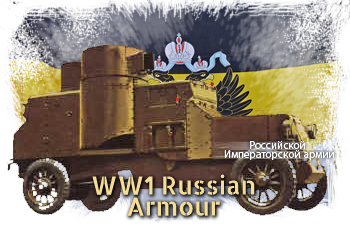 ww1 Russian armored cars