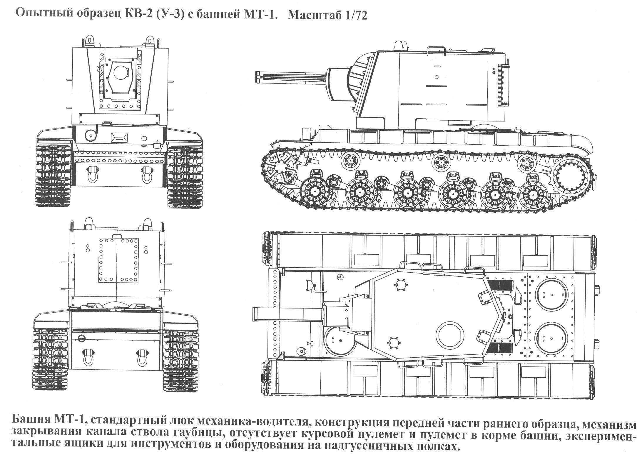 Kv 2 soviet heavy self propelled gun 1940 blueprints of the kv 2 u 3 preseries prototype malvernweather Image collections
