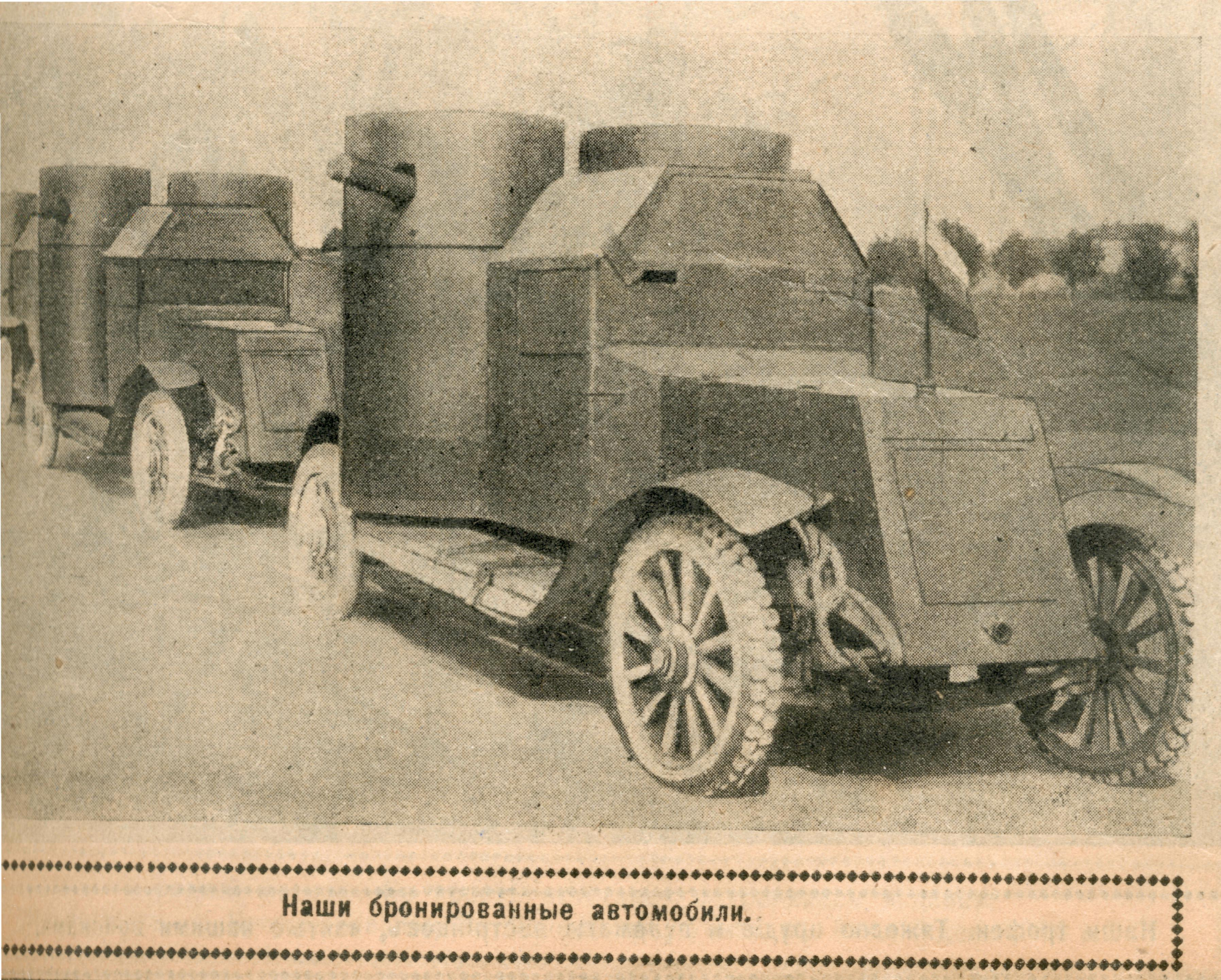 Austin 1st serie, Neva, 1916.