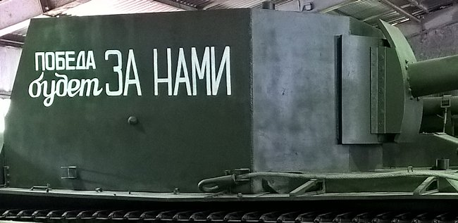 SU-100Y at Kubinka Tank Museum