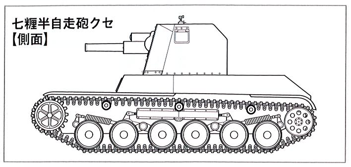 Drawing of the Ku-Se variant - Source: ftr.wot-news.com