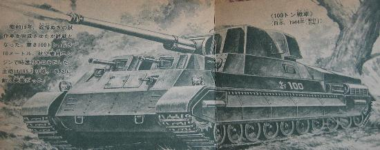 Mi-To, O-I, Type 2604 and 2605 Japanese Super Heavy Tanks