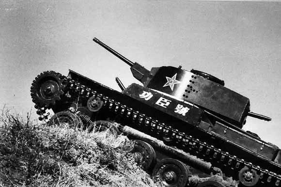 Post-civil war propaganda photo of the Gongchen Tank