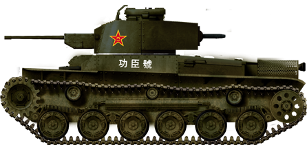 The Gongchen Tank in its